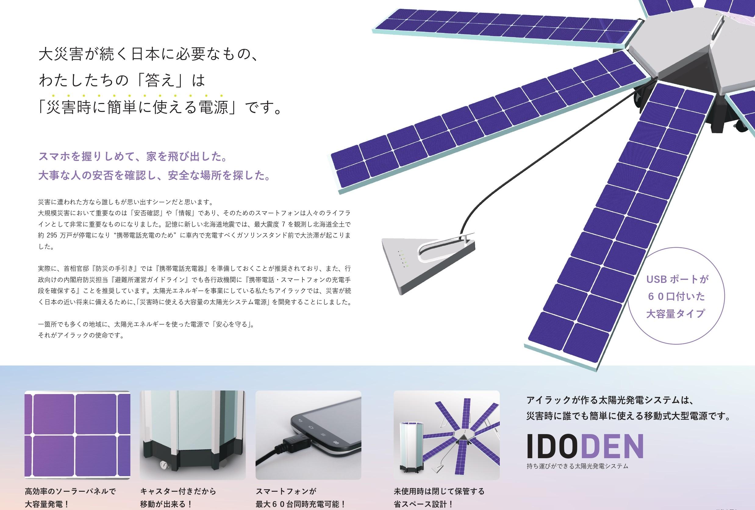 IDODEN(移動式大型発電機)