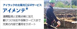 アイラックの太陽光O&Mサービス アイメンテ+