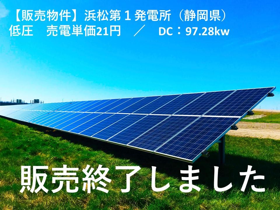 浜松第1発電所(静岡県)