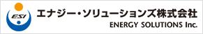 エナジー・ソリューションズ株式会社